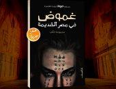 """صدور المجموعة القصصية """"غموض فى مصر القديمة"""" لمجموعة من الكتاب الشباب"""