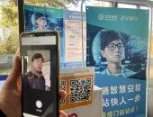 """مترو """"بكين"""" يبدأ الاعتماد على تقنية التعرف على الوجه لتقليل الإزدحام"""
