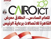 """""""اليوم السابع"""" يقدم غدًا أقوى ملحق للاتصالات عن CAIRO ICT"""