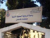 إحالة 7 أطباء وممرضات للتحقيق بسبب تغيبهم عن الوحدة الصحية بقرية فى العياط