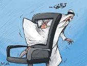 كاريكاتير صحيفة كويتية..  عوار ملف التوظيف وما يعانيه الموظفين