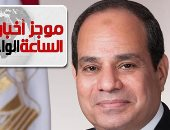 """موجز أخبار الساعة 1 ظهرا .. السيسى يتفقد أجنحة عدد من الوزارات بمعرض """"القاهرة الدولى للاتصالات"""""""