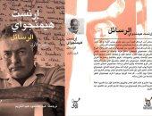 رسائل هيمنجواى بـ اللغة العربية عن دار آفاق.. قريبًا