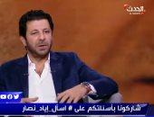 إياد نصار يروي موقفا طريفا أثناء العرض الخاص لفيلم الممر