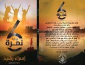 """صدر حديثا.. رواية """"نمرة 6"""" لـ إسراء رشيد عن دار الزيات"""