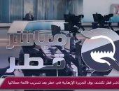 شاهد.. مباشر قطر تكشف أبرز جواسيس قناة الجزيرة ومهاهم فى أوطانهم