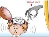 كاريكاتير صحيفة سعودية.. ضرورة التصدى للأفكار المضللة
