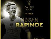 حفل الكرة الذهبية 2019 .. الأمريكية رابينوي أفضل لاعبة بالعالم لعام 2019