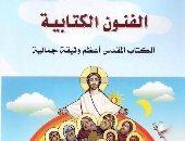 """""""الفنون الكتابية.. الكتاب المقدس أعظم وثيقة جمالية""""  كتاب جديد للبابا تواضروس"""