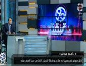 """أحمد عكاشة لـ """"الباز"""": ربع العالم يعانون من مرض نفسى ..فيديو"""