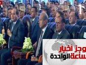 موجز أخبار الساعة 1 ظهرا .. الرئيس السيسى يفتتح مشروعات قومية فى دمياط