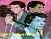 """""""أحمد حلمى اتجوز عايدة"""".. قصة أول أغنية لشعبان عبد الرحيم فى التمانينيات"""