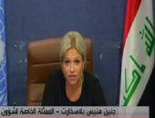 الممثلة الأممية فى العراق: يجب مساءلة المتورطين فى اختطاف وقتل المتظاهرين