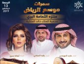 أصالة وماجد المهندس ووليد الجيلانى يجتمعون فى موسم الرياض.. 13 ديسمبر