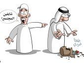 كاريكاتير سعودى.. سخرية من الأخطاء الفردية وتعميمها على المجتمع