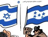 كاريكاتير فلسطينى.. هندوراس الوجه الآخر لإسرائيل