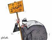 كاريكاتير كويتى.. الاحتجاجات أنهكت الشعوب العربية