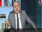 """فيديو.. محمد الباز: """" عبد الله رشدى متحرش دولى بالستات """""""