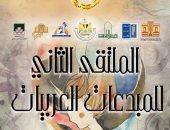 الأعلى للثقافة ينظم الملتقى الثانى للمبدعات العربيات.. غداً
