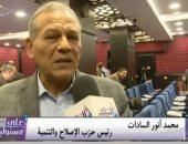 محمد أنور السادات: الحوار بين الأحزاب فرصة لمناقشة قوانين الانتخابات