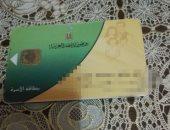 تعرف على كيفية الفصل من بطاقة تموين الأسرة واستخراج بطاقة جديدة