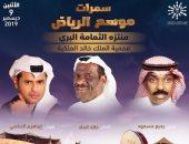 إبراهيم الحكمى وبديع مسعود وخالد الملا يشاركون فى موسم الرياض.. بهذا الموعد