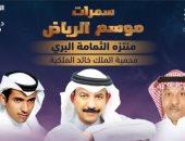المطرب السعودى عبادى الجوهر يشارك فى موسم الرياض بحفل غنائى 11 ديسمبر