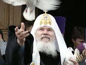 أول بطريرك للكنيسة الروسية بعد انهيار الاتحاد السوفيتى.. 10 معلومات عن أليكسى الثانى