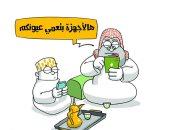 كاريكاتير الصحف السعودية.. أب ينشغل بهاتفه الذكى وينصح ابنه الابتعاد عن الهواتف