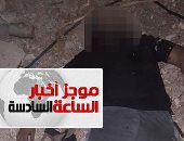 موجز6.. مقتل 3 إرهابيين بسيناء بحوزتهم قنابل فى تبادل إطلاق نار مع الشرطة