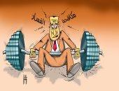 كاريكاتير الصحف الإماراتية.. مكافحة الفساد تثقل كاهل الحكومات