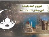 الأزهر الشريف يعلن عن فتح باب التقدم لبعثات شهر رمضان 1441هـ/2020م