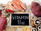 فوائد فيتامين ب 12 على صحة الجسم