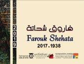 افتتاح معرض فاروق شحاتة بقاعة أحمد صبرى بمركز الجزيرة للفنون.. الأربعاء