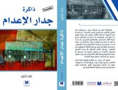 ذاكرة جدار الإعدام.. رواية لـ خالد أخازى عن المغرب زمن الاستعمار الفرنسى