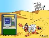 كاريكاتير سعودى.. الإقتراض يُدخل المواطنين فى معاناة إقتصادية