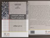 قرأت لك.. الإسلام السياسى ومنظومته الدينية.. البحث عن خطاب جديد لا معقد ولا مخل