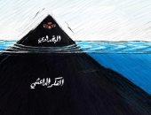كاريكاتير صحيفة كويتية.. ضرورة محاربة الفكر المتشدد للقضاء على الإرهاب