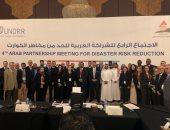 المشاركون بالاجتماع الرابع للشراكة العربية للحدّ من الكوارث يلتقطون صورا تذكاريا