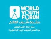 تعرف على أهم جلسات وفعاليات منتدى شباب العالم بشرم الشيخ