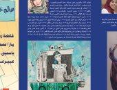 """""""الفنون التشكيلية تفتتح معرض """"عالم خاص"""" فى مركز محمود سعيد بالإسكندرية"""