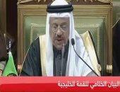 شاهد.. البيان الختامى للقمة الخليجية الـ 40 فى الرياض بالسعودية
