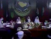 فيديو وصور نادرة لأول قمة لدول مجلس التعاون الخليجى من 38 عاما