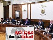 موجز 6.. الحكومة تحدد 4 حالات لمنح الجنسية للأجانب