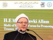 دار الإفتاء:دعاوى المتشددين بوجوب معاداة غير المسلمين تحريف لمبادئ القرآن