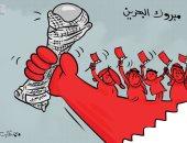 كاريكاتير صحيفة كويتية.. مبروك للبحرين بكأس الخليج