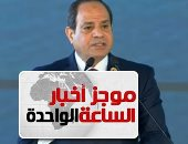 موجز الواحدة.. الرئيس السيسي: مستعدون لدعم دول أفريقيا فى مواجهة الإرهاب