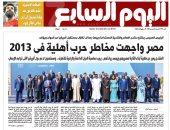 اليوم السابع: مصر واجهت مخاطر حرب أهلية فى 2013