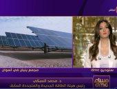 رئيس هيئة الطاقة الجديدة السابق: مجمع بنبان بداية مشروعات كبيرة ستمتد لدول الجوار