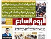 اليوم السابع.. السيسي: المرأة المصرية ساعدت الدولة فى تمرير أصعب إصلاح اقتصادى